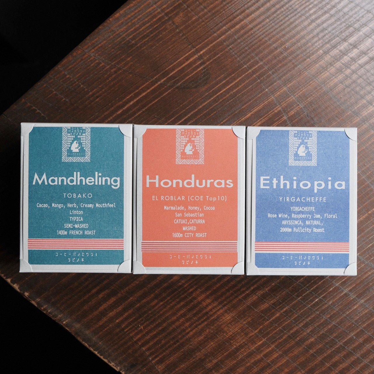深煎り3種セット<br>COE受賞豆入り(各150g)