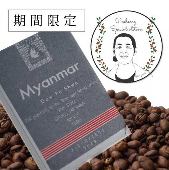 【期間限定】ミャンマー ドープシュエのピーベリー  ミャンマーユアンガンで15年以上丁寧にコーヒーを作り続けるドープシュエ。 旅の音オーナー北辺が産地に赴き、農家に精製までお願いして作った渾身のマイクロロット。  そんなドープシュエのピーベリーが数量限定で入荷しました!    通常は、1つの実の中にフラットビーン(平豆)と呼ばれる豆が2粒向い合わせで入っています。 その中に、ごく稀に丸っこい豆が混ざっていることも。 ころんとした可愛らしい姿から、その稀少な豆はピーベリー(丸豆)と呼ばれています。 その味わいは独特のまろやかさと甘みで高評価。 木全体から3~5%しか取れないため、高級品として珍重されています。 愛嬌のある小粒なボディには、旨みがまるっと詰まってるんです。  その希少さから「幸せを呼ぶコーヒー」と言われています。    通常のミャンマーよりも渋みが少なく、まろやかで甘いのが特徴。 1粒に含まれる旨みが凝縮されているので、力強い芳醇な味わいを感じて頂けます。  ドープシュエのコーヒーチェリーの糖度はなんと「30度」。(巨峰やメロンの糖度は約18度ほど) 一番美味しい時期のチェリーだけを摘み、まるで赤い宝石のようなチェリーばかり! 「美味しいコーヒーをたくさん日本に届けたい」と話すドープシュエ。 彼女の想いが素晴らしい品質を支えています。    【スタッフからの一言】 「幸せを呼ぶコーヒー」、ピーベリーが入荷しました! 通常のドープシュエの豆よりもまろやかで甘さを感じ、贅沢感が強い。 これからの冬支度にぴったりのお豆です。 ひとりの贅沢時間に、大切な人との幸せなひとときにぜひ。 プレゼントにもおすすめですよ。     【おすすめの淹れ方ワンポイント】  浅煎りであまり膨らみがない豆なので、30秒蒸らし後、5〜6投に分けて30cc〜40ccずつさらさらと注いでください。蒸らしを淹れて1分30秒〜2分での抽出がオススメです。    コーヒー豆をご購入のお客さまには淹れ方のレシピ帳を同梱いたします! ぜひ参考になさってくださいね。  【豆量と湯量】  1杯分 15g 160cc 2杯分 21g 320cc  エリア ミャンマー シャン州ユアンガン 農家  ドープシュエ 標高  1500m 品種  カツアイ、サンラモン 精製  ナチュラル 焙煎度 シティロースト 香味  ピンクグレープフルーツ、杏、     ブラウンシュガー、温州みかん  焙煎日は10日以内のものをお届けします。 粉を選ばれる方、挽き方にご指定ありましたら備考欄にお願いします。 250gには箱は付属しません。