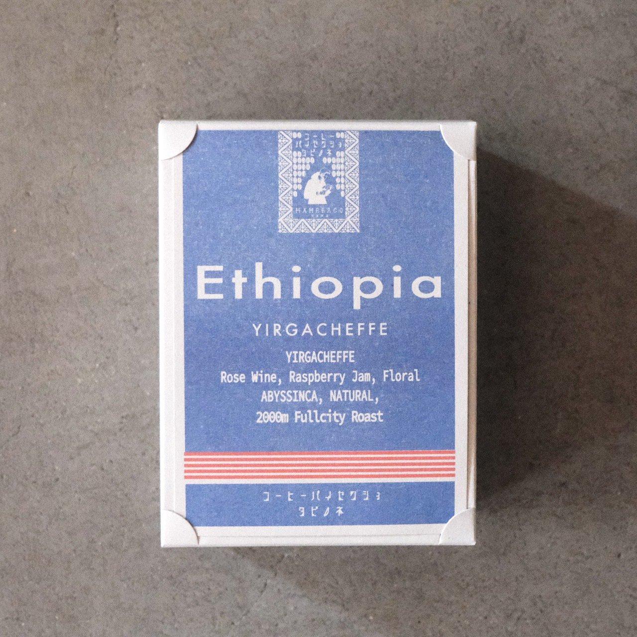 エチオピア<br>イルガチェフェ(深煎り)