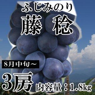 【クール便】藤稔(約1.8�)3房ギフト