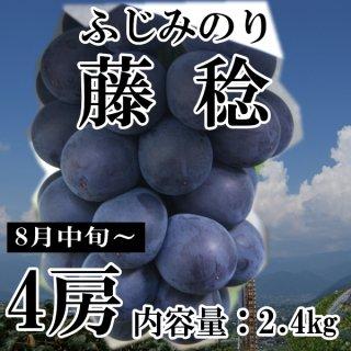 【クール便】藤稔(約2.4�)4房ギフト