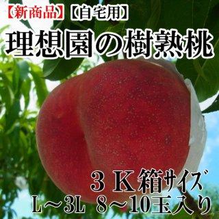 W02理想園の樹熟桃 3K箱7玉〜9玉入り(自宅用) 桃ジュース1本付き