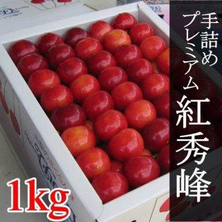 【限定10箱】プレミアム紅秀峰2L1Kg化粧箱ギフト