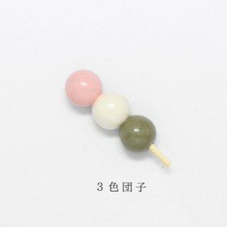 美濃焼陶器箸置き「3色団子」和菓子シリーズ