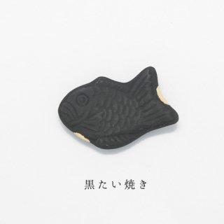 美濃焼陶器箸置き「黒たい焼き」和菓子シリーズ
