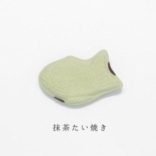 美濃焼陶器箸置き「抹茶たいやき」和菓子シリーズ