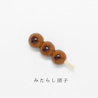 美濃焼陶器箸置き「みたらし団子」和菓子シリーズ