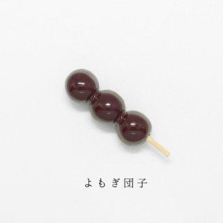 美濃焼陶器箸置き「よもぎ団子」和菓子シリーズ