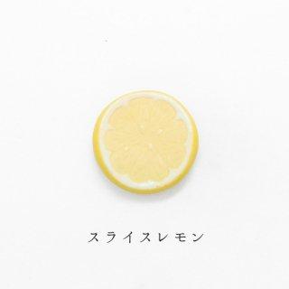 美濃焼陶器箸置き「スライスレモン」果物シリーズ