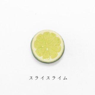 美濃焼陶器箸置き「スライスライム」果物シリーズ