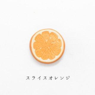 美濃焼陶器箸置き「スライスオレンジ」果物シリーズ