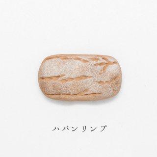 美濃焼陶器 箸置き「ハパンリンプ」パンシリーズ