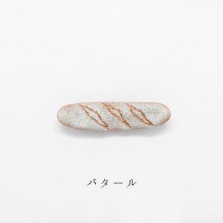 美濃焼陶器 箸置き「バタール」パンシリーズ