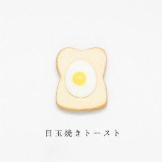 美濃焼陶器 箸置き「モーニングトースト・目玉焼き」パンシリーズ