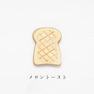 美濃焼陶器 箸置き「モーニングトースト・メロン」パンシリーズ
