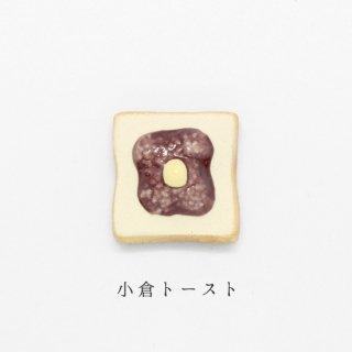 美濃焼陶器 箸置き「モーニングトースト・小倉」パンシリーズ