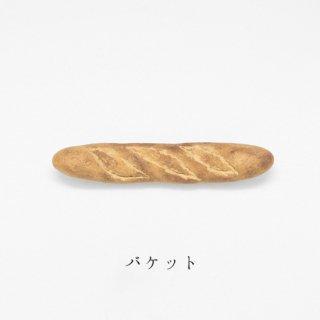 美濃焼陶器 箸置き「バケット」パンシリーズ