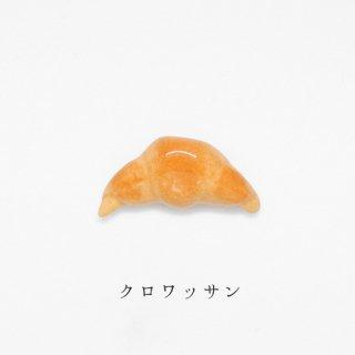 美濃焼陶器 箸置き「クロワッサン」パンシリーズ