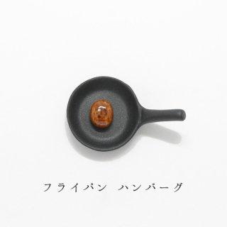 美濃焼陶器 箸置き「フライパン(ハンバーグ)」道具シリーズ