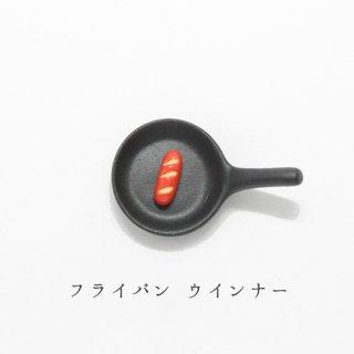 美濃焼陶器 箸置き「フライパン(ウインナー)」道具シリーズ
