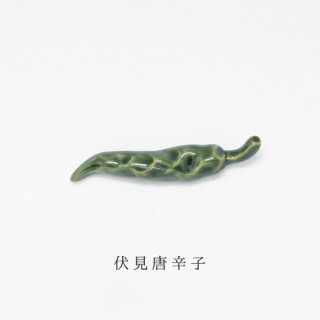美濃焼陶器 箸置き「伏見唐辛子/京野菜」野菜シリーズ