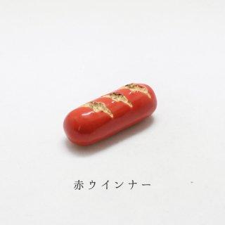 美濃焼陶器 箸置き「赤ウインナー」食品・料理シリーズ