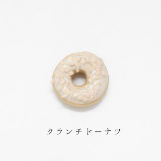 美濃焼陶器箸置き「クランチドーナツ」洋菓子シリーズ