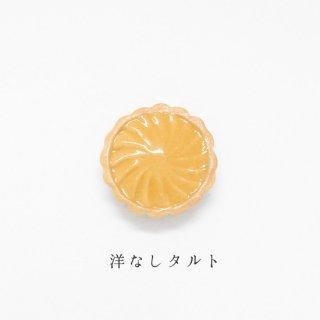 美濃焼陶器箸置き「洋梨タルト」洋菓子シリーズ