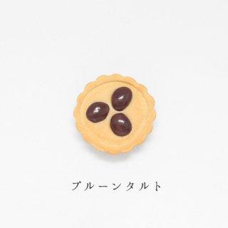 美濃焼陶器箸置き「プルーンタルト」洋菓子シリーズ