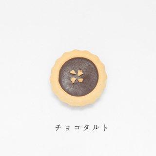 美濃焼陶器箸置き「チョコタルト」洋菓子シリーズ