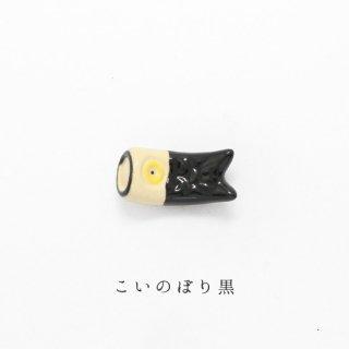 美濃焼陶器箸置き「こいのぼり/黒」イベントシリーズ