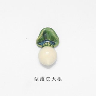美濃焼陶器 箸置き「聖護院大根/京野菜」野菜シリーズ