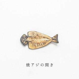 美濃焼陶器 箸置き「焼きアジの開き」食品・料理シリーズ