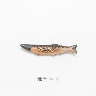美濃焼陶器 箸置き「焼きさんま」食品・料理シリーズ