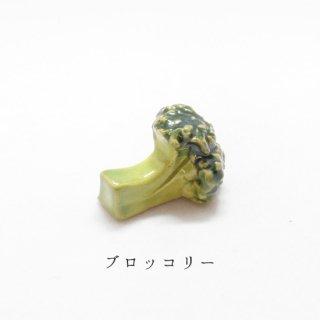 美濃焼陶器 箸置き「ブロッコリー」野菜シリーズ