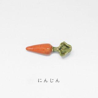 箸置き「にんじん」野菜シリーズ
