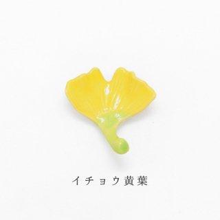 美濃焼陶器 箸置き「イチョウ黄葉」植物シリーズ