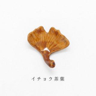 美濃焼陶器 箸置き「イチョウ茶葉」植物シリーズ