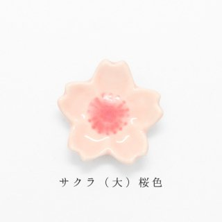 美濃焼陶器 箸置き「サクラ(大)桜色」植物シリーズ