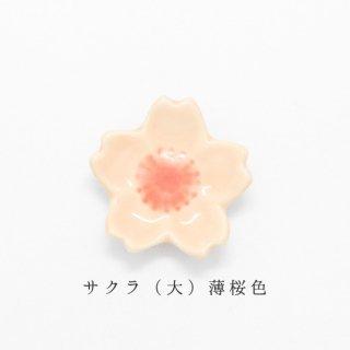 美濃焼陶器 箸置き「サクラ(大)薄桜色」植物シリーズ