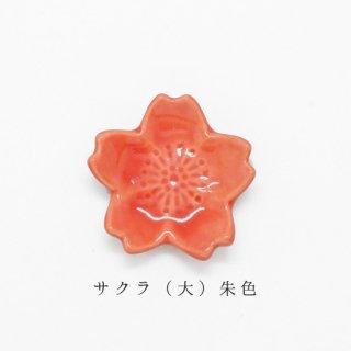 美濃焼陶器 箸置き「サクラ(大)朱色」植物シリーズ