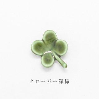 美濃焼陶器 箸置き「クローバー深緑」植物シリーズ