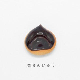 美濃焼陶器箸置き「栗まんじゅう」和菓子シリーズ