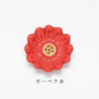 美濃焼陶器 箸置き「ガーベラ赤」植物シリーズ