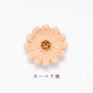 美濃焼陶器 箸置き「ガーベラ桃」植物シリーズ