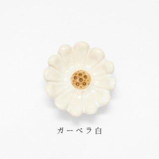 美濃焼陶器 箸置き「ガーベラ白」植物シリーズ