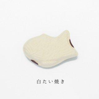 美濃焼陶器 箸置き「白たい焼き」和菓子シリーズ