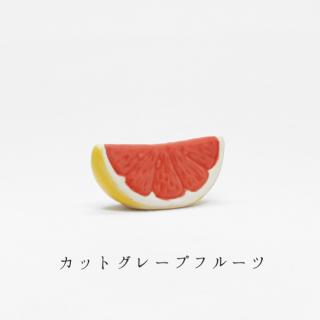 美濃焼陶器箸置き「カットグレープフルーツ」果物シリーズ