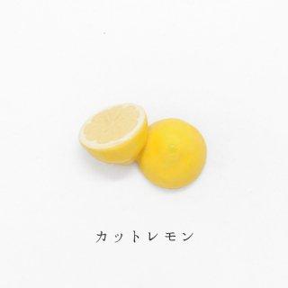 美濃焼陶器箸置き「カットレモン」果物シリーズ