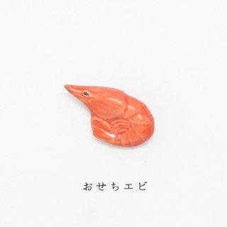 美濃焼陶器 箸置き「おせちエビ」食品・料理シリーズ